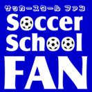【入会金無料!ワンレッスン1,250円】小学3~6年生サッカースク...