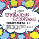 Weekdays 平日PARTY