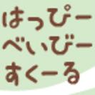 10/1オープン! はっぴーべいびーすくーる 江戸川橋親子教室(親...