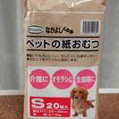 【新品】ペット用紙オムツ【Sサイズ20枚入り】