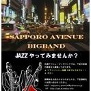 Sapporo Avenue BigBand見学・募集について 札幌