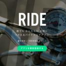 バイク、原付の個人間売買ができるフリマアプリ開発してます!