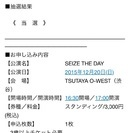 SEIZE THE DAY 渋谷公演先行抽選チケット