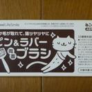 (終了)猫ブラシ