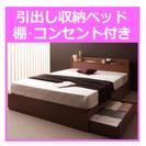 [交渉中](✳︎値下げ✳︎)☆コンセント2口・引き出し付ベッド☆