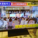 ほぼ新品 東芝 TOSHIBA  REGZA(レグザ) 32V型デ...