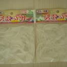 【未開封】 羽 2g 2袋