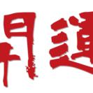 10/31-11/1札幌市内占い出張鑑定