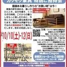 ★10/10(土)~12(月祝)カリモク家具新横浜ショールーム『特...