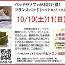 ★10/10(土)~12(月祝)新宿アイランド『ベッド&ソファお買...