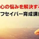 『NLP初級メンタルセラピスト養成講座』@沖縄(宜野湾)