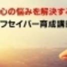 『NLP初級メンタルセラピスト養成講座』@静岡(掛川)