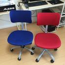 【ほぼ確定】赤と青の椅子 セット