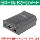 USB3.0 → HDMI デュアルモニター用コンバーター DN-...