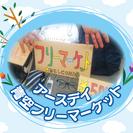 【イチ押し】アースデイ2015 青空フリーマーケット ★電話1本で...