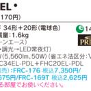 東芝 シーリングライト FVH54510SEL