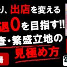 【残り2名。顧客満足度100%】店舗撤退ゼロを目指す!!商圏調査・...
