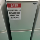 【2010年製】【送料無料】【激安】冷蔵庫SJ-14S-W