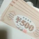 2000円分と入浴券4枚
