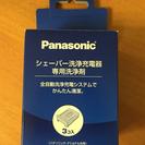 ☆新品値下げ☆シェーバー洗浄充電器専用洗浄剤