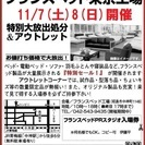★11/7(土)8(日)フランスベ...