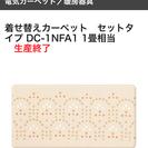 【新品】カーペット1畳サイズ