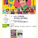 10/19 コロッケ 2列目真ん中!
