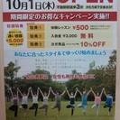 ヨガスタジオ楽座OPEN【不動前駅徒歩3分】