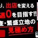 【限定6名。顧客満足度100%セミナー】店舗撤退ゼロを目指す!!商...