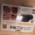 【無料】たこ焼き器