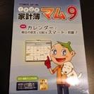 【ソフト】家計簿マム9 初心者にオススメ!