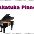 赤塚ピアノ教室