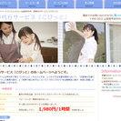 家事代行サービス こぴっと http://kopitto.net/