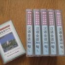 中国語カセット 漢語会話301語