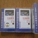 中国語カセット 漢語教程 第一冊 上