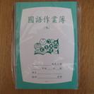 台湾 国語ノート