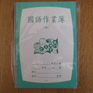 台湾 国語ノート 低学年用