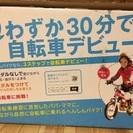 へんしんバイク! 超美品の子供自転車! 使用10回未満 定価合計約...