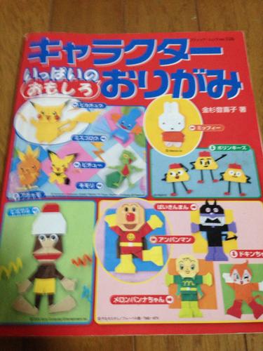 ハート 折り紙 キャラクター折り紙 本 : jmty.jp