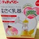 手動搾乳器(中古)