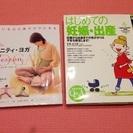 マタニティママに心強い2冊!「はじめての妊娠/出産」「マタニティヨ...