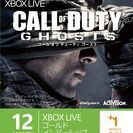 Xbox Live 12ヶ月+1ヶ月ゴールドメンバーシップ (コー...