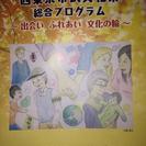 第15回西東京市民文化祭【洋舞の部】出演
