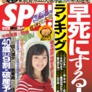 週刊SPA!10/13・20合併号(10/6発売)
