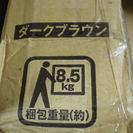 ビーンズ型 ローテーブル 茶色 新品 − 東京都