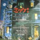 中古 ミッケ ゴーストハウス I SPY 6 絵本 かくれんぼ絵本