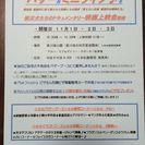 バザー&ミニライブ&被災犬たちのドキュメンタリー映画上映会