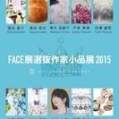 FACE展選抜作家小品展2015