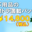 激安! 軽トラック積み放題 ¥14.800!
