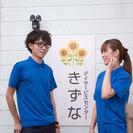【急募】小規模デイサービス 生活相談員